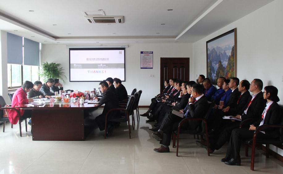 首次会议gai111111.jpg